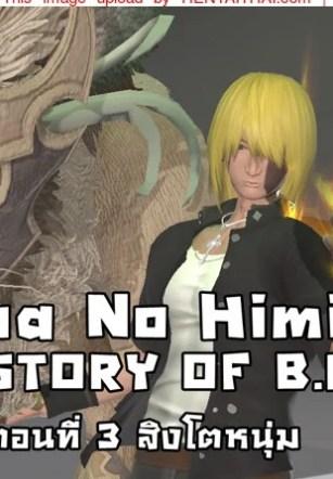 ยิ่งเเตกยิ่งเเกร่ง ภาคฺB.L.A.D.E 3 – สิงโตหนุ่ม – [ZEDD] Haha no himitsu Vol.4 Ch.3